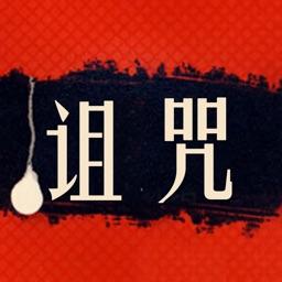 诅咒(有声版)-精编蔡骏系列恐怖惊悚悬疑小说大全