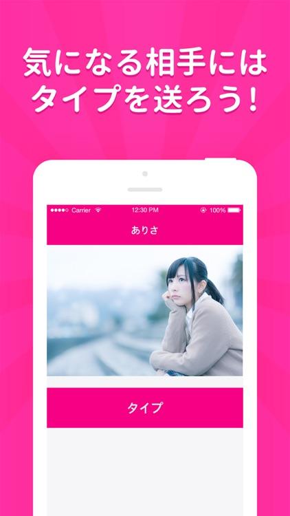 未来彼女 - 完全無料で出会い掲示板 ID交換し放題アプリ