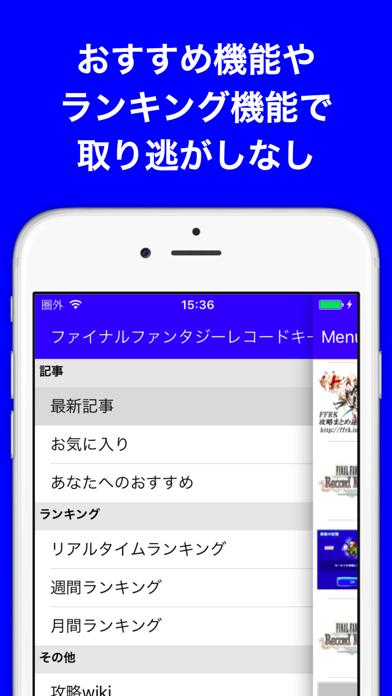 ブログまとめニュース速報 for ファイナルファンタジーレコードキーパー(レコードキーパー)のおすすめ画像4