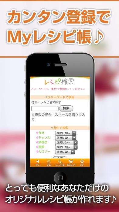KATSUYOレシピ ~小林カツ代の家庭料理~ ScreenShot2