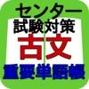 センター試験対策古文単語集