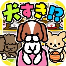 わんこ屋さん~可愛い犬と出会える面白ゲーム~