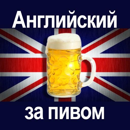 Английский за пивом