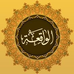 Surah Waqiah Audio Urdu - English Translation Pro