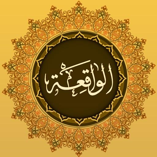 Image result for surah  al waqiah calligraphy