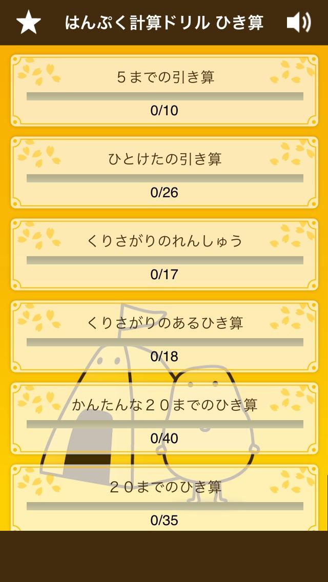 無料!はんぷく計算ドリル ひき算(小学校1年生算数)スクリーンショット1