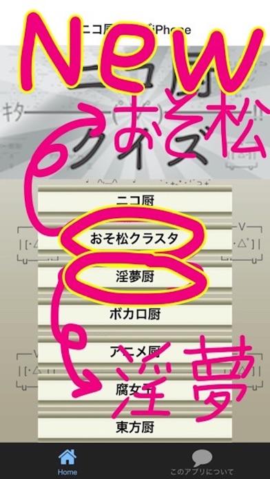 クイズforニコ厨 screenshot one