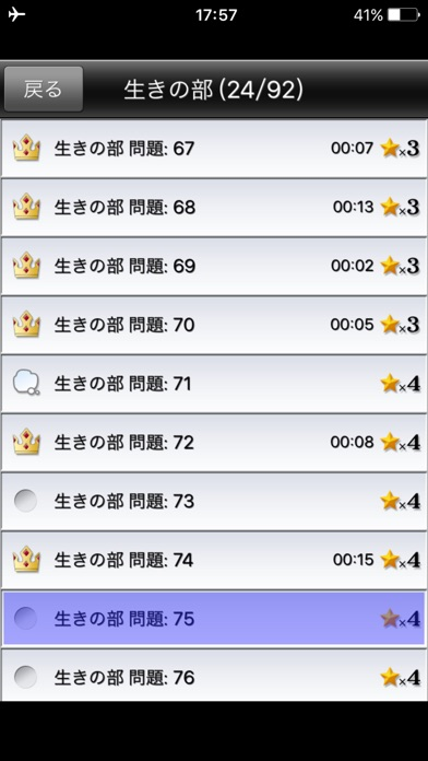 実戦詰碁 screenshot1
