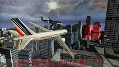 トランスポーター飛行機のパイロットフライ:旅客航空シミュレーションが無料のおすすめ画像3