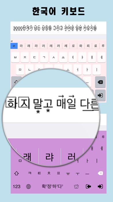 색깔 폰드 키보드 ∞  아이폰을 위한 이모지 & 기호  들과 함께 사용할 수 있는 색깔 폰드 키보드 for Windows