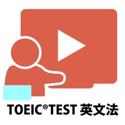 誰でもわかるTOEIC(R)TEST 英文法編 V3
