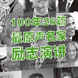 100年26篇最原声名家励志演讲 -汇集百年精华的经典,聆听经典故事启迪人生智慧,感受地道英文的魅力