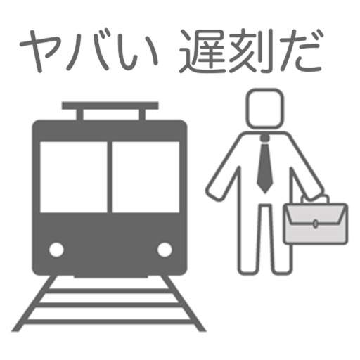 30秒で通勤する方法〜八王子から東京駅まで〜究極のバカゲー