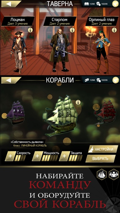 Assassin's Creed Pirates Screenshot