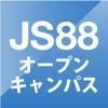 JS88オープンキャンパス-大学・専門学校の進学アプリ - iPhoneアプリ