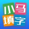 小马填字 中文填字游戏里的小强疯狂三千关