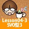 誰でもわかるTOEIC(R) TEST 英文法編 Lesson04 (スコアアップ〜まとめ)