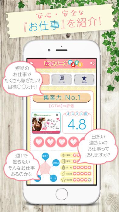 在宅ワークnavi - おうちでコツコツ稼げる副業情報アプリのおすすめ画像2