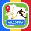 Андорра - оффлайн карта, путеводитель, разговорник - Турнавигатор