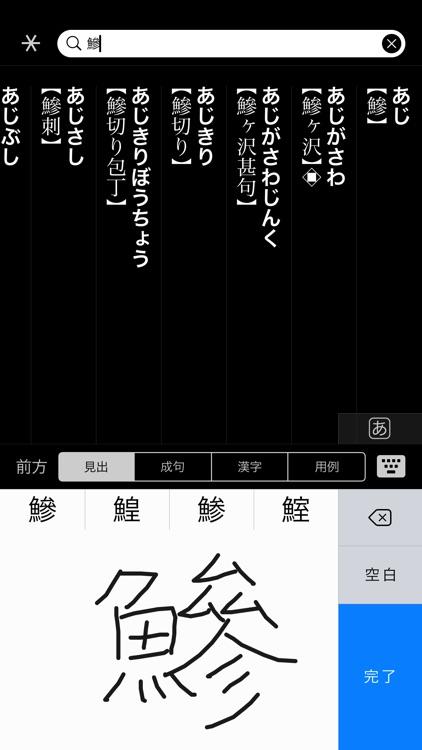 大辞林 screenshot-2