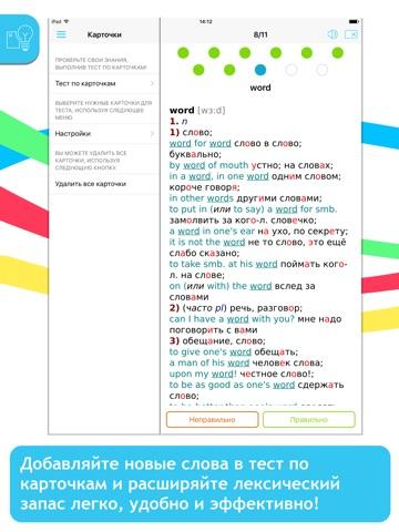 Словари Slovoed Скриншоты11