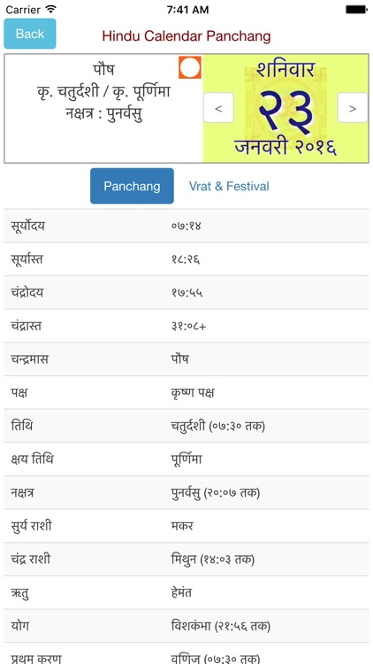Hindu Panchang Calendar
