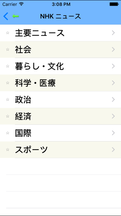 日本のニュース-Japan News Online ScreenShot1