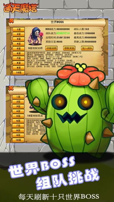 通天魔塔:单机游戏免费好玩rpg,冒险打魔兽的经典角色扮演 for windows pc
