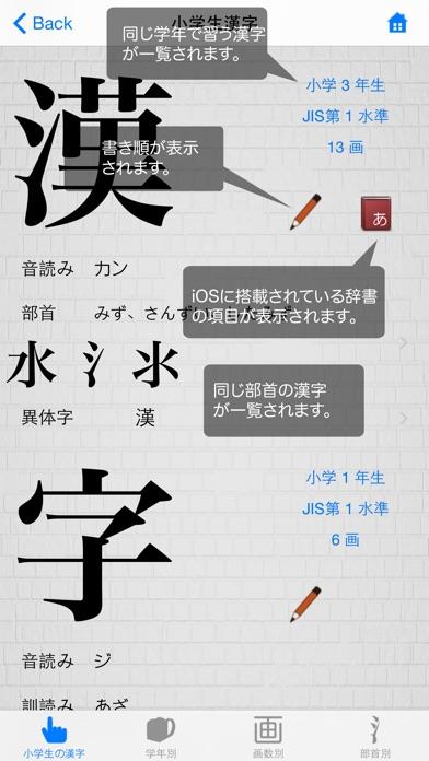 小学生の漢字 − その字は習った?スクリーンショット2