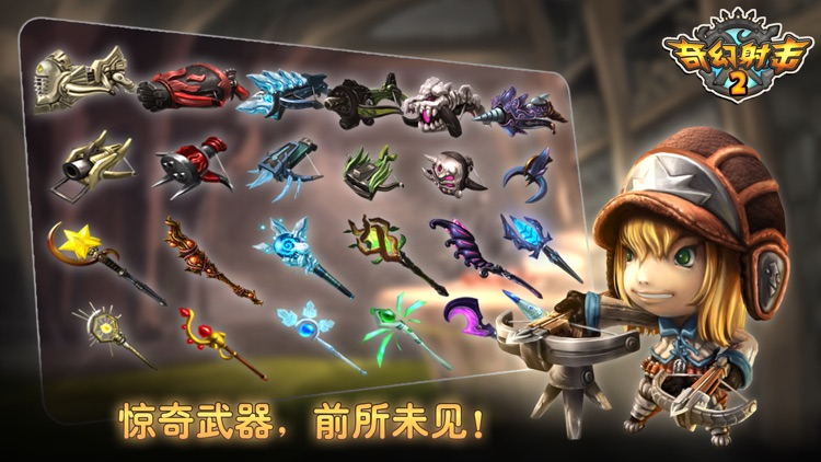 奇幻射击2 screenshot-3