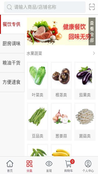 download 来赐购 apps 3