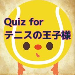 Quiz for テニスの王子様