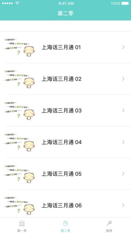 轻松学上海话 - 学说标准上海话