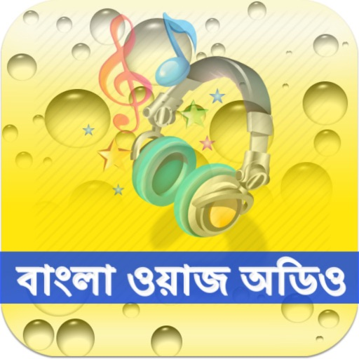Bangla Namaz Shikkha | Apps | 148Apps
