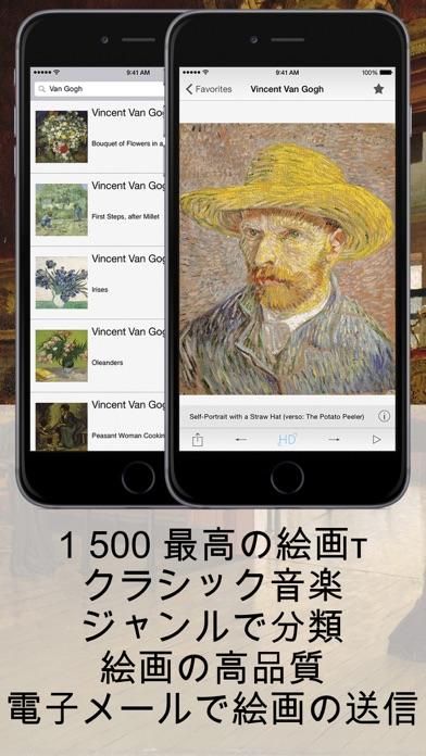 メトロポリタン美術館 HDのおすすめ画像1