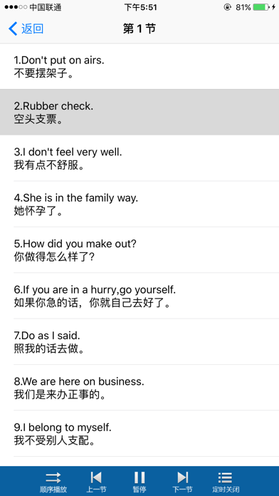 Download 美国常用俚语-初级英语入门 for Android