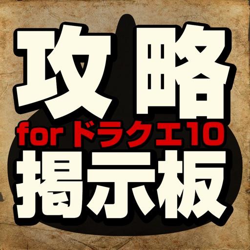攻略掲示板 for ドラクエ10