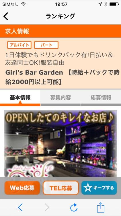 ナイトワークならGIRLSバイト screenshot-3