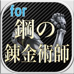 スーパーミッションクイズゲームfor鋼の錬金術師