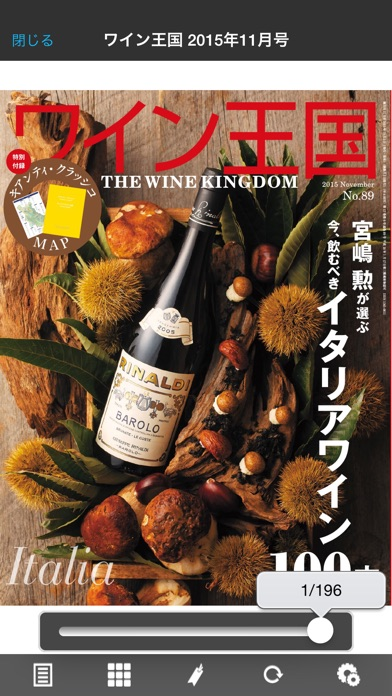 ワイン王国スクリーンショット