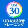 UDA式30音トレーニング | 英語のリス...