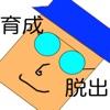 大人気無料げーむアプリ ~新感覚簡単脱出ゲーム~ 育成もOKアイコン