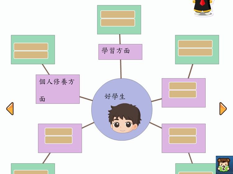 共享中國語文小六-家用版 screenshot-4