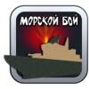 Морской бой - Советский игровой автомат - iPhoneアプリ