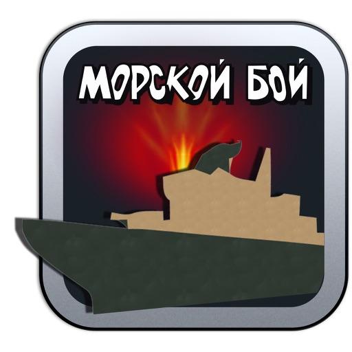 Морской бой - Советский игровой автомат