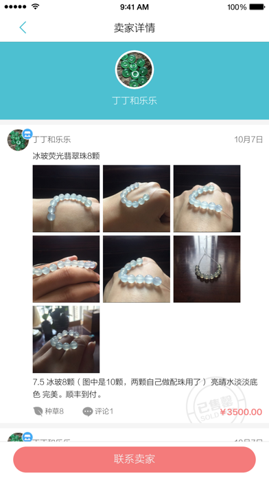 格饰(原名挖漏儿) - 珠宝粉丝最实惠的淘宝神器,时尚达人最in的搭配秀场 screenshot two