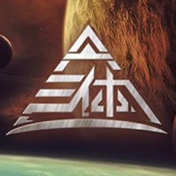 三体-地球往事