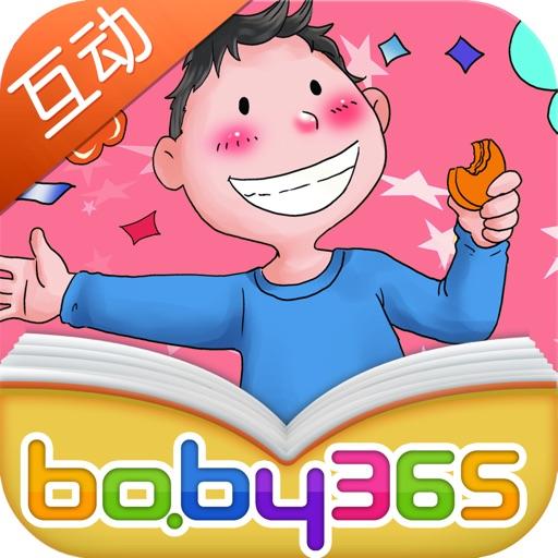 我先给他-有声绘本-baby365