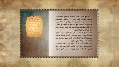 Rasoulouna -محمد رسولنا: سيرة وأحاديث screenshot four