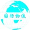 中国国际物流门户——China International Logistics portal